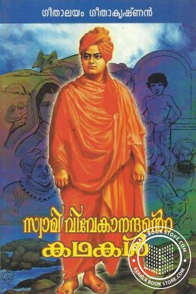 Swami Vivekanandante Kathakal