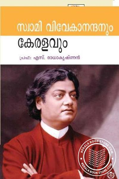 Swami Vivekanandanum Keralavum