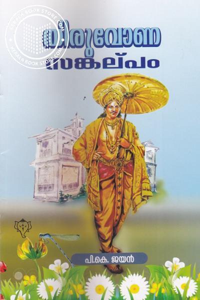 Thiruvona Sankalpam