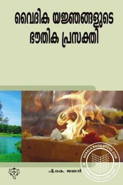 Vaidika Darsanangalude Bhauthika Prasakthi