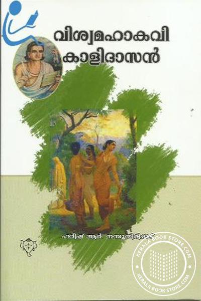 Viswa Mahakavi Kalidasan