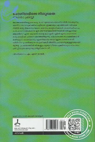 back image of Bagdadile Nigoodatha