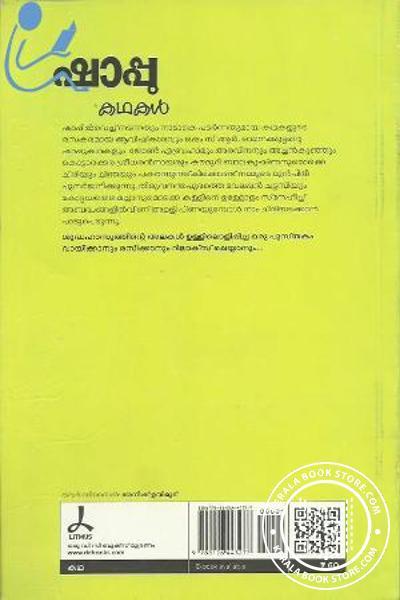 back image of Shappu Kathakal