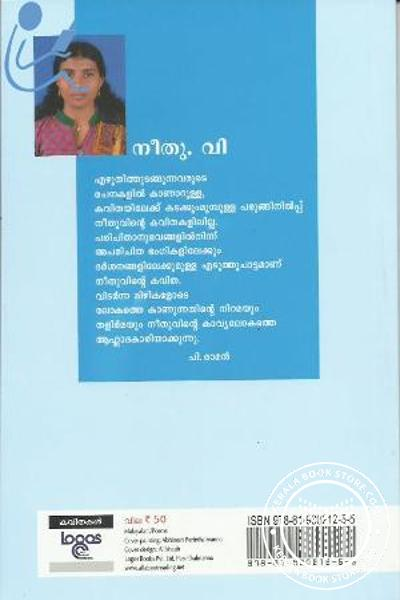 back image of Chokkinte Aathmakatha