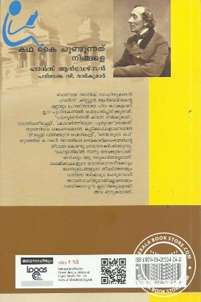 back image of Katha Kaichoondunnath Ningale