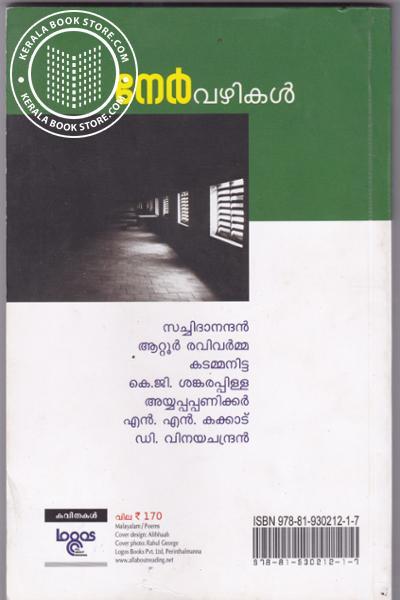 back image of Nervazhikal
