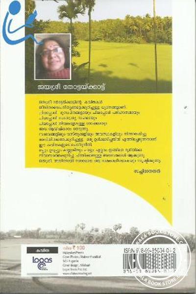 back image of Pattinte Padavarambiloode Purakott