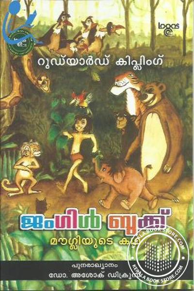 Jungle Book Maugliyude Katha - Logos Edition-