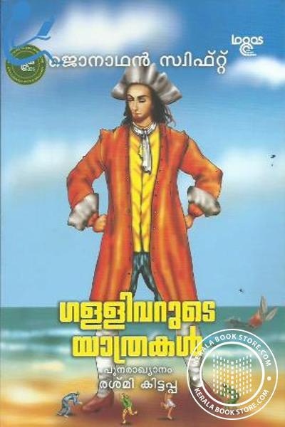 inner page image of Gulliverude Yaathrakal