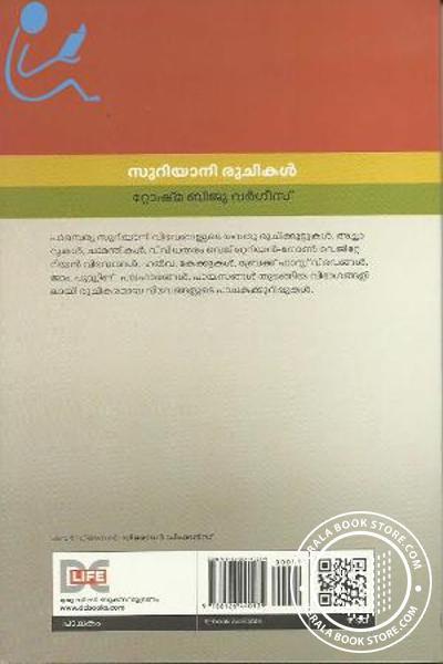 back image of Suriyani Ruchikal