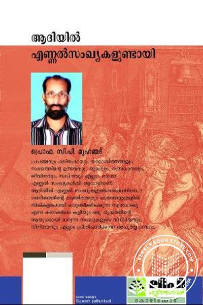 back image of Aadiyil ennal Sankhyakal Undaayi