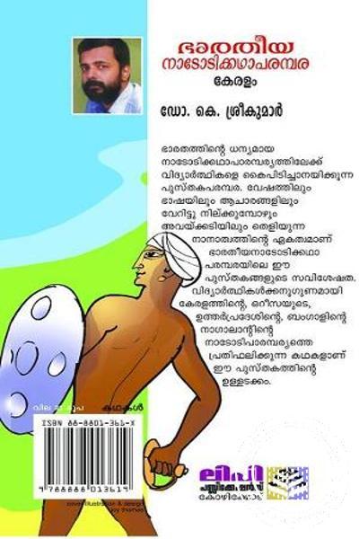 back image of Bhaaratheeya Naadodikatha Parampara Keralam