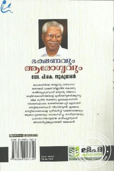 back image of Bhakshanavum Aarogyaum