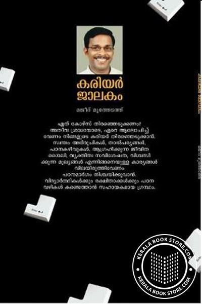 back image of Career Jalakam