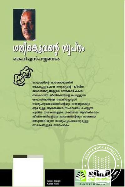 back image of Gathi Kettavante swapnam