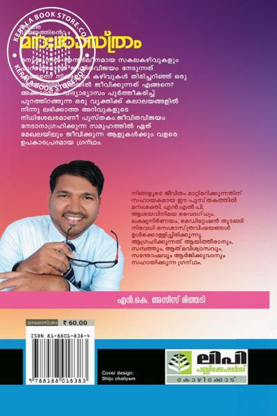 back image of Jeevitha Vijayathinte Manasasthram