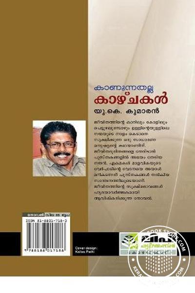 back image of Kaanunnathalla Kazhchakal