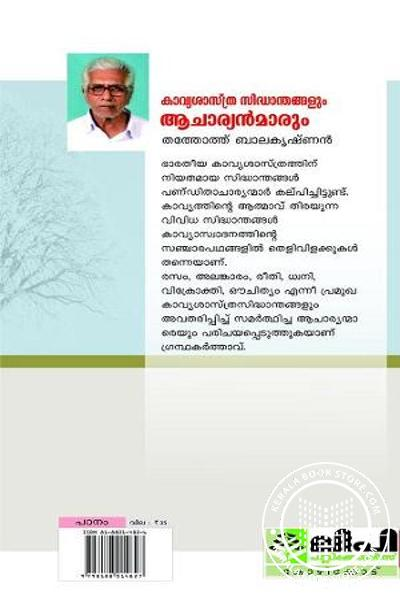 back image of Kaavya Sasthra Sidhandangalum Aacharyanmaarum