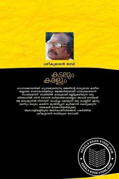 back image of Kadalum Karalum