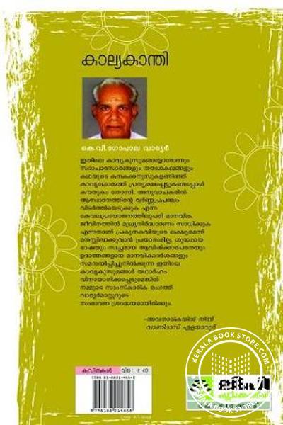 back image of Kalyakanthi