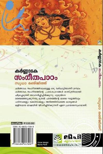 back image of Karnataka Sangeetha Padam