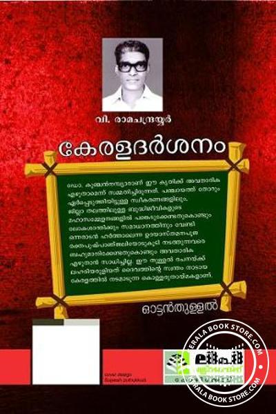 back image of Kerala Darsanam