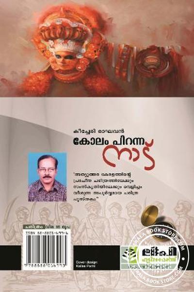back image of Kolam Piranna Naad