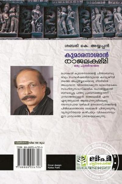 back image of Kumaranasan Rajalekshmi Oru Punarvayana