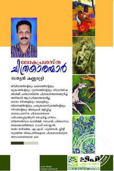 back image of Lokaprashastha Chithrakaranmaar