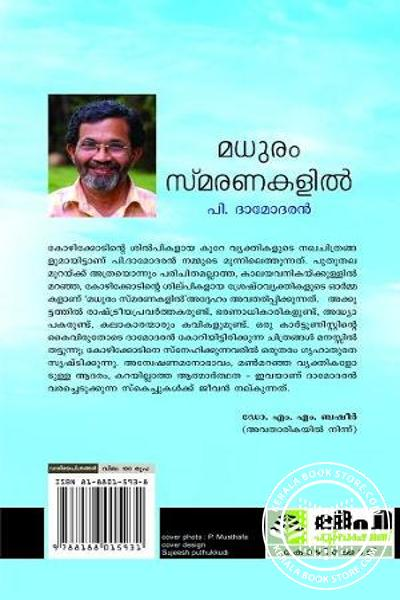 back image of Madhuram Smaranakalil