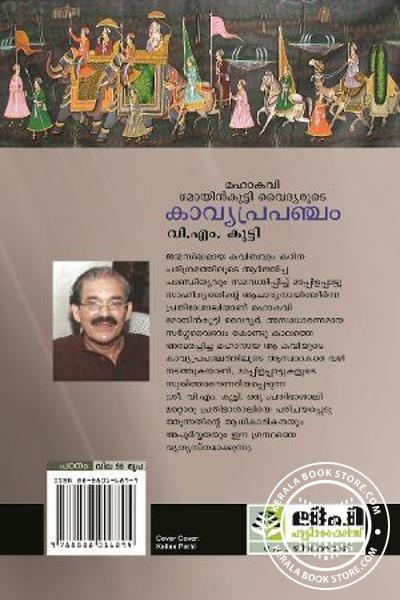 back image of Mahakavi Moyeenkutty Vaidyarude KavyaPrapanjam