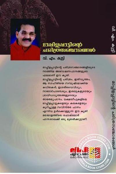 back image of Mappilappattinte charithra sancharangal