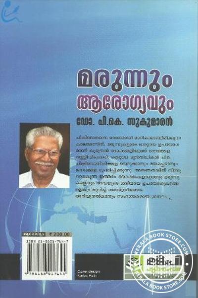 back image of Marunnum Aarogyavum