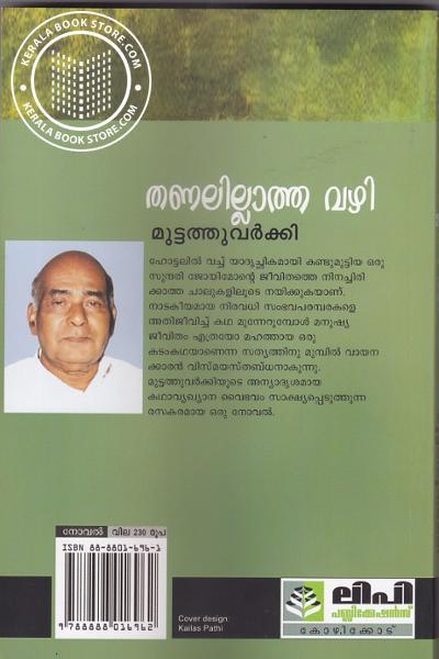 back image of Mathilkettukal