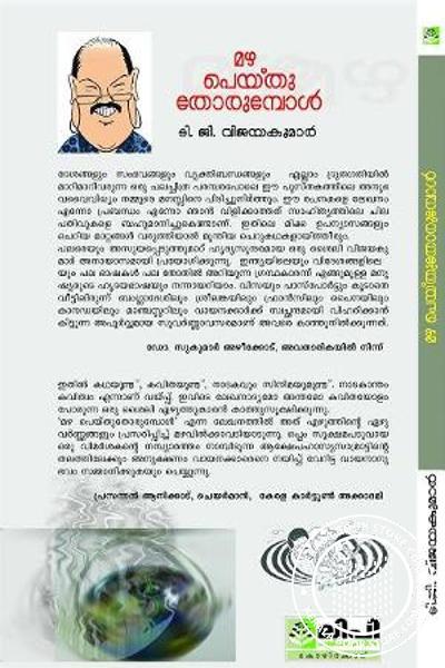 back image of Mazha Peythu Thorumpol
