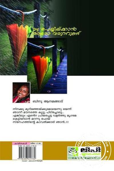 back image of MazhaPeyyikkan Aaro varunnundu
