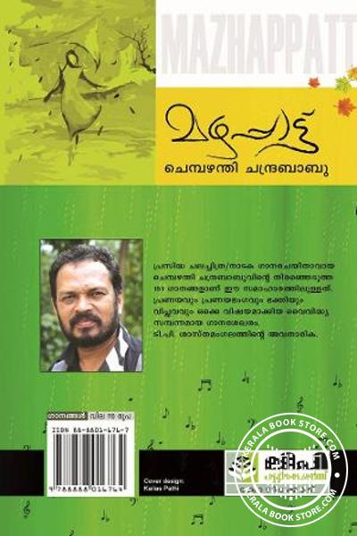 back image of Mazhappatt