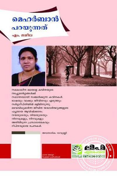 back image of Meharbaan Parayunnath