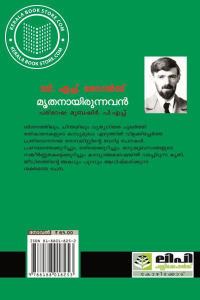 back image of Mrithanaayirunnavan