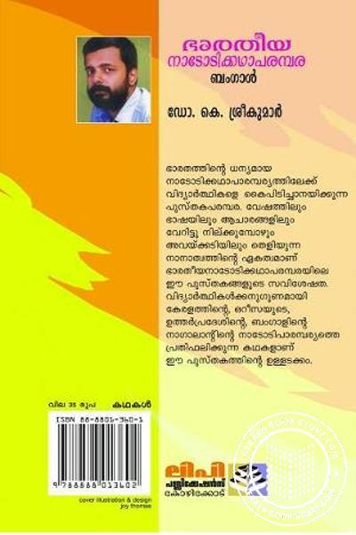 back image of Nadoodikathakal Bengal