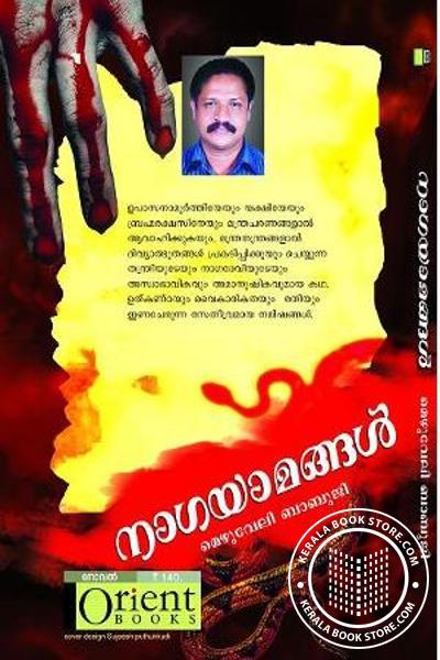 back image of Nagayaamangal
