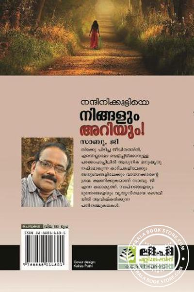 back image of Nandinikuttiye Ningalum Ariyum