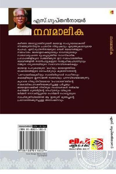 back image of Navamaalika