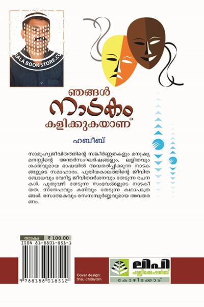 back image of Njagal Nadakam Kalikkkukayanu