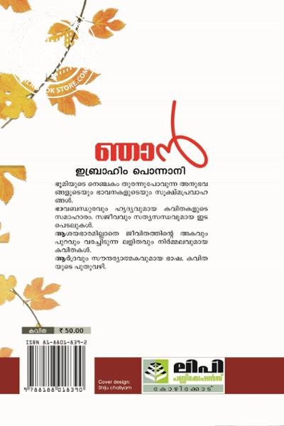 back image of Njan