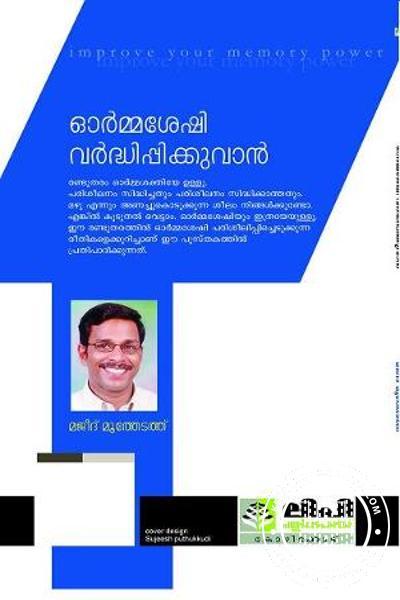 back image of Ormaseshi Vardhippikkuvan
