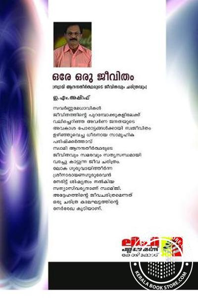back image of Ore Oru Jeevitham Swami Ananda Theertharude Jeevithavum Charithravum