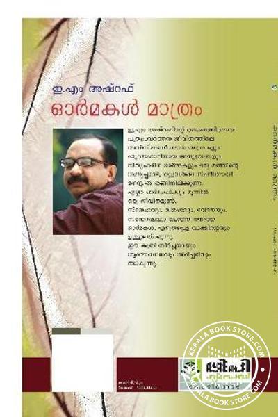 back image of Ormakal Mathram