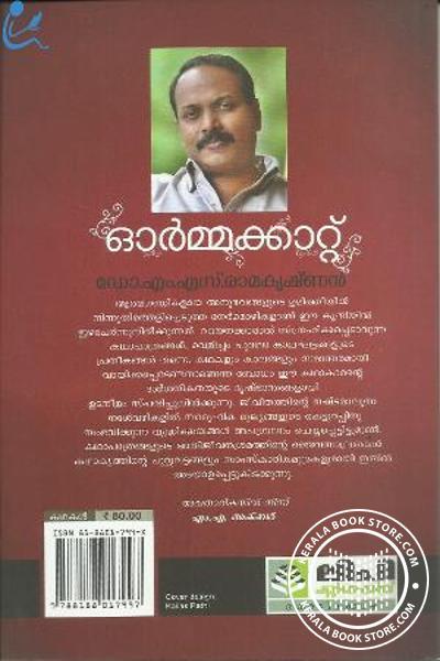 back image of Ormakkattu