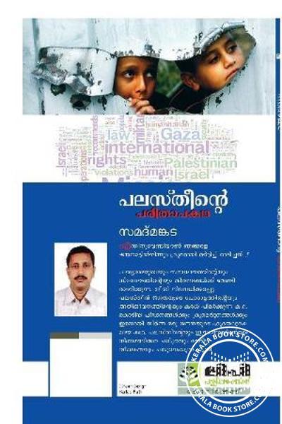 back image of Palastheente Parithapakatha.
